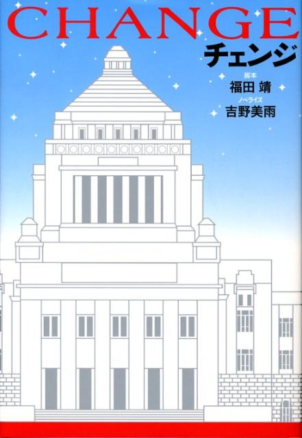 CHANGE [ 福田靖(脚本家) ]
