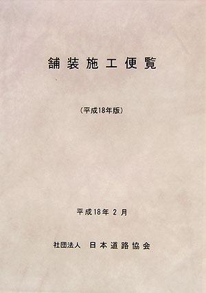 舗装施工便覧平成18年版 [ 日本道路協会 ]