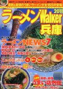 ラーメンWalker兵庫(2011)