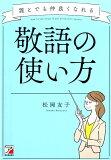 誰とでも仲良くなれる敬語の使い方 (Asuka business & language book)