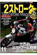 2ストロークマガジン(volume.11)
