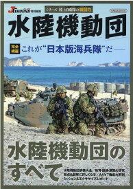 水陸機動団 (イカロスMOOK Jグランド特別編集/シリーズ陸上自衛隊の戦)