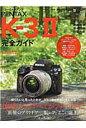 リコーイメージングPENTAX K-3 2完全ガイド 地球上のすべてがフィールドだ (impress mook)