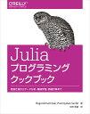 Juliaプログラミングクックブック 言語仕様からデータ分析、機械学習、数値計算まで [ Bogumi? Kami?ski ]