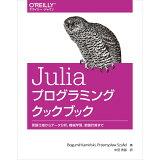 Juliaプログラミングクックブック