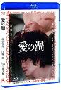 愛の渦【Blu-ray】 [ 池松壮亮 ]