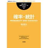 確率・統計新装版 (理工系の数学入門コース 新装版)