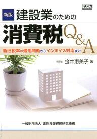 新版 建設業のための消費税Q&A