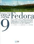 Fedora 9ビギナーズバイブル