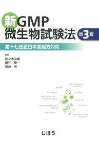 新GMP微生物試験法第3版 第十七改正日本薬局方対応 [ 佐々木次雄 ]