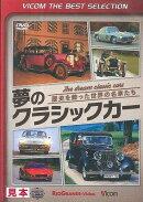 DVD>夢のクラシックカー歴史を飾った世界の名車たち