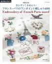 フランス・パリのワンポイント刺しゅう60 増補改訂版 カンタン!かわいい (アサヒオリジナル)