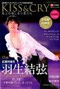 KISS&CRY氷上の美しき勇者たち 日本男子フィギュアスケートTVで応援!BOOK 世界選手権2019全力応援号/応援特集 羽…