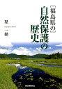 福島県の自然保護の歴史 [ 星一彰 ]