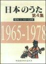 日本のうた(第4集) 昭和 3 40〜53年 [ 野ばら社 ]