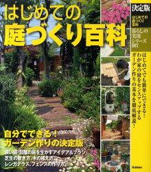 はじめての庭づくり百科