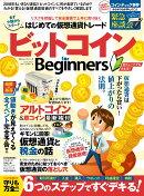 ビットコインfor Beginners