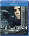 ガール・オン・ザ・トレイン ブルーレイ+DVDセット【Blu-ray】 [ エミリー・ブラント ]