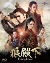狼殿下ーFate of Love- Blu-ray SET4<特典ディスク付>【Blu-ray】 [ ダレン・ワン[王大陸] ]