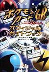 ポケモンカ-ドGBオフィシャルガイドブック