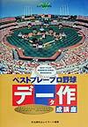ベストプレ-プロ野球デ-タ作成講座1999〜2000