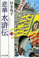 悲華水滸伝(第5巻)