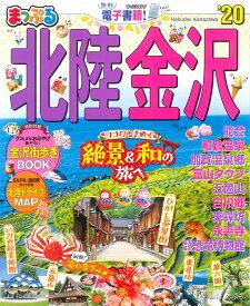 まっぷる北陸・金沢('20) (まっぷるマガジン)