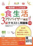 一発合格!ここが出る!食生活アドバイザー検定3級テキスト&問題集 第3版