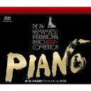 第7回浜松国際ピアノコンクール 2009 [ (クラシック) ]