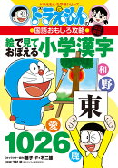 改訂新版 ドラえもんの国語おもしろ攻略絵で見ておぼえる小学漢字1026