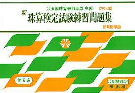 新珠算検定試験練習問題集第9級 全国珠算教育連盟主催