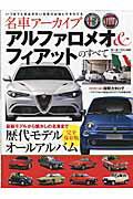 名車アーカイブ アルファロメオ&フィアットのすべて 100年を超えるヒストリー歴代モデル完全保存版オー