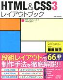HTML & CSS3レイアウトブック