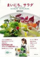 【バーゲン本】まいにち、サラダ