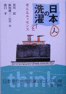 日本の洗濯