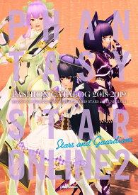 ファンタシースターオンライン2 ファッションカタログ 2018-2019 STARS and GUARDIANS [ 電撃PlayStation編集部 ]
