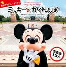 TOKYO Disney RESORT Photography Project Imagining the Magic 東京ディズニーランドで ミッキーと かく…