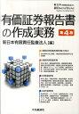有価証券報告書の作成実務第4版 [ 新日本有限責任監査法人 ]