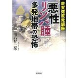 敦賀湾原発銀座「悪性リンパ腫」多発地帯の恐怖 (宝島sugoi文庫)