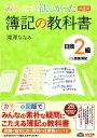 簿記の教科書日商2級商業簿記第6版 [ 滝澤ななみ ]