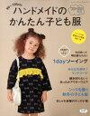 ハンドメイドのかんたん子ども服(2019-2020秋冬) 90〜120cm (レディブティックシリーズ)