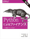 Pythonによるファイナンス 第2版 データ駆動型アプローチに向けて [ Yves Hilpisch ]