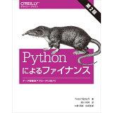 Pythonによるファイナンス第2版 (オライリー・ジャパン)