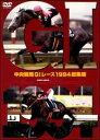 中央競馬G1レース1994総集編 [ (競馬) ]