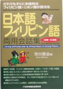 日本語ーフィリピン語両用会話集(結婚・生活編)