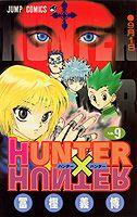 HUNTER×HUNTER(9)