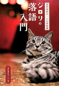 浅草演芸ホールの看板猫ジロリの落語入門 [ 浅草演芸ホール ]