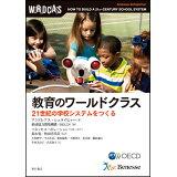教育のワールドクラス
