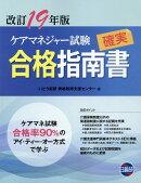 ケアマネジャー試験確実合格指南書(19年版)第14版