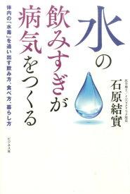 水の飲みすぎが病気をつくる 体内の「水毒」を追い出す飲み方、食べ方、暮らし方 [ 石原結實 ]